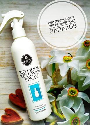 Нейтрализатор органических запахов