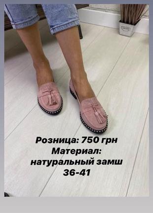 Туфельки натуральный замш 36/41 размер