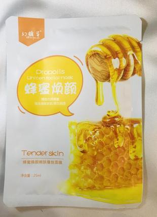 Тканевая маска для лица с экстрактом меда