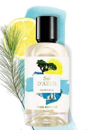 Распродажа! парфюмерная вода sel d'azur. 100 ml.