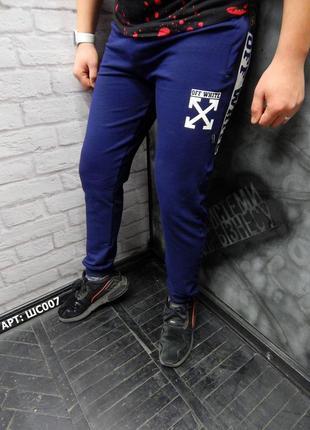 Штаны мужские отличного качество есть цвета и размеры