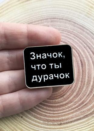 Деревянный значок «значок, что ты дурачок»
