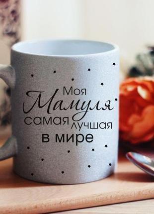 Чашка для мамы