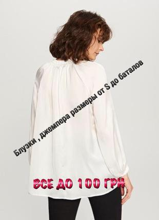 Большой выбор блуз рубашек / распродажа