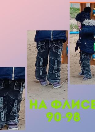 Теплые вельветовые брюки на флисе стильные модные штаны