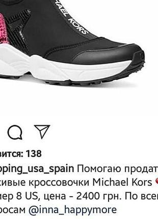 Кроссовки   michael kors  оригинал