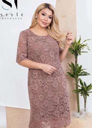 Платье женское  миди гипюровое размеры: 50-56