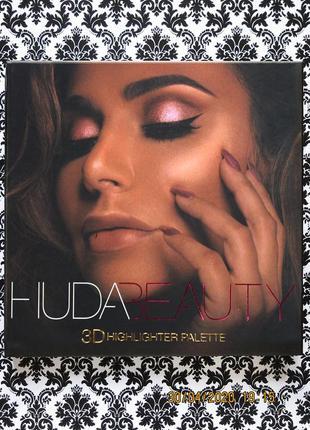 Палетка - набор хайлатеров huda beauty 3d highlighter palette golden sands 30 г