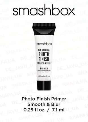 Праймер smashbox photo finish smooth & blur primer 7.1 мл