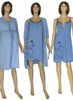 Комплект халат и ночная рубашка сорочка можно для беременных и кормящих