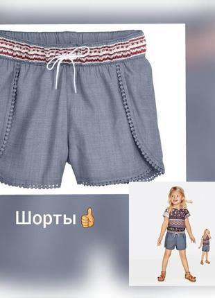 Шорты на девочку ,lupilu (германия).