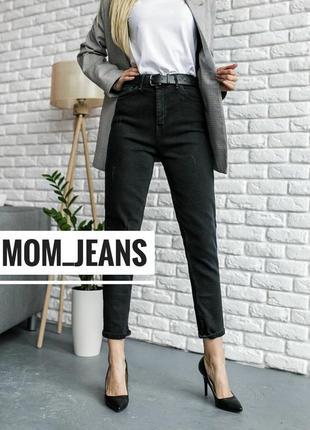 Джинсы мом mom jeans с потёртостями