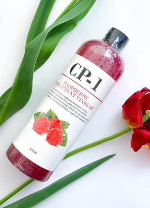 Кондиционер для волос esthetic house cp-1 raspberry treatment vinegar малиновый уксус