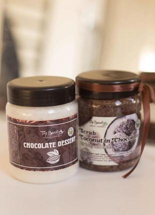 Набор масло кокоса-какао и скраб