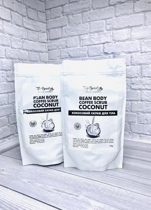 Кофейное -кокосовый скраб