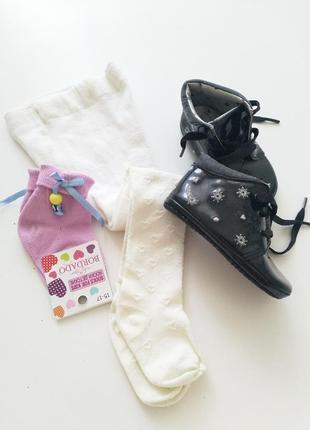Комплект вещей: колготки + носочки + туфельки
