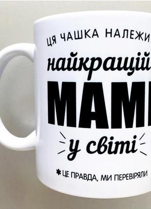 🎁чашка для мами