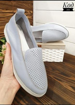 Туфли натуральная кожа перфорация