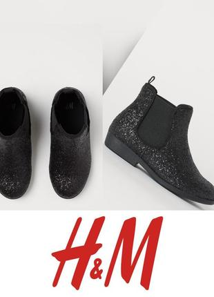 Ботинки, блёстки