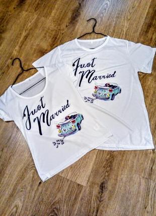 """Парные футболки """"just married"""""""