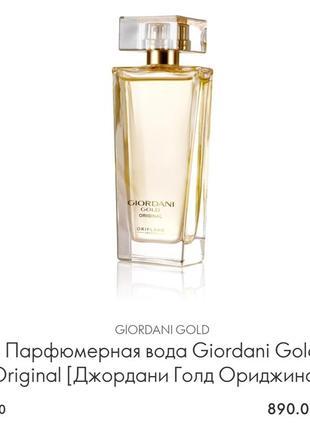 Парфюмированая вода giordani gold original