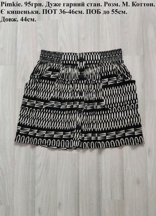 Спідничка летняя легкая юбка размер м