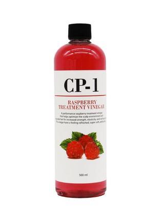 Кондиционер-ополаскиватель для волос raspberry treatment vinegar, 500 мл