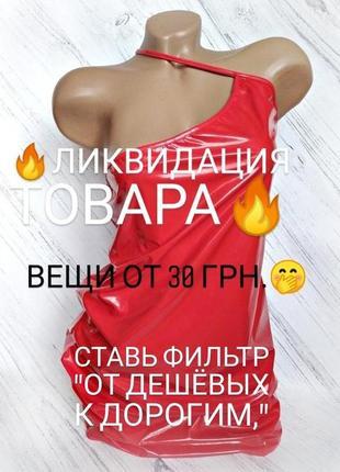 Яркое красное лаковое платье от plt size us 12