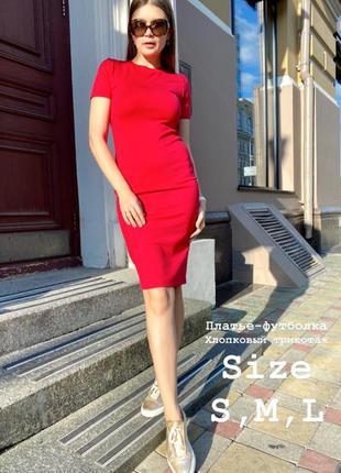 Красное платье трикотаж