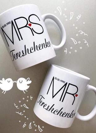 Парные чашки набор mr&mrs подарок на свадьбу / годовщину