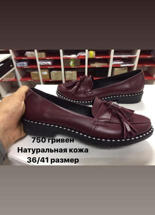 Туфельки натуральная кожа 36/41 размер