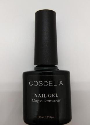 Волшебный гель для снятия гель лака coscelia 10ml