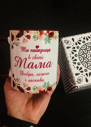 Чашечка для мами