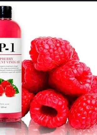 Кондиционер-ополаскиватель для блеска волос cp-1 raspberry treatment vinega