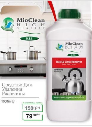 Mioclean средство для удаления ржавчины/  1 литра