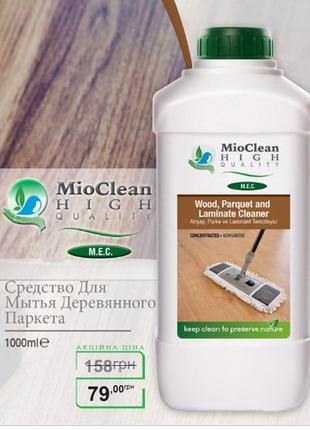 Средство для мытья деревянного паркета 1000 мл/ турция