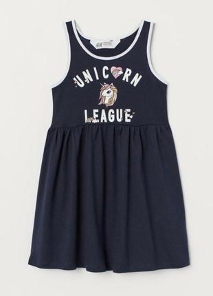 H&m  сукня з єдинорогом