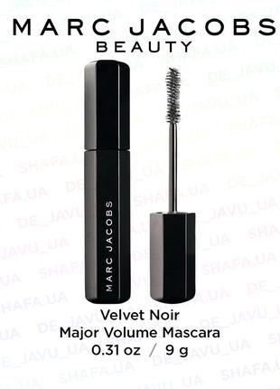 Тушь для ресниц marc jacobs velvet noir major volume mascara 9г