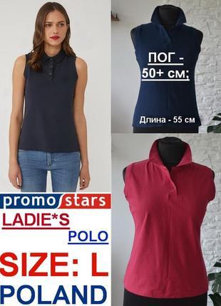 Стильная и удобная поло-футболка/koszulka без рукавов от бренда promostars