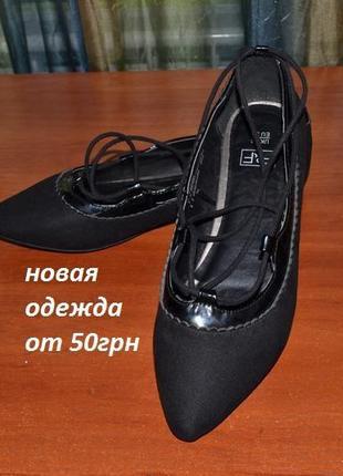 Туфли балетки на шнуровке острый носок