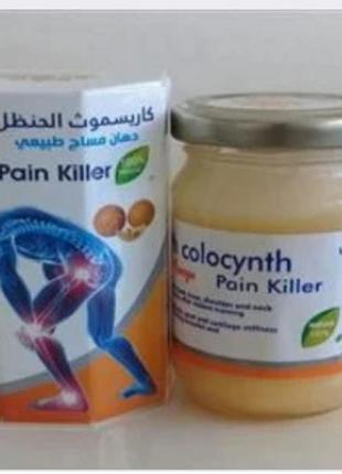 Мазь с колоквинтом хандал pain killer компания  lotus египет хорошее качество 145гр
