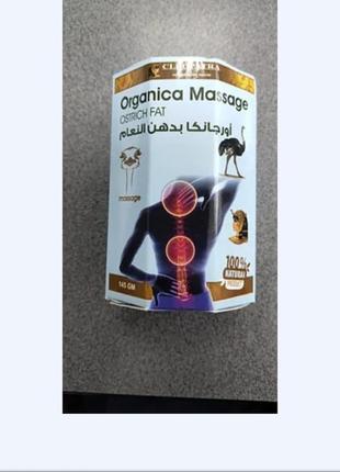 Мазь от боли со страусинным жиром производство египет 145 гр