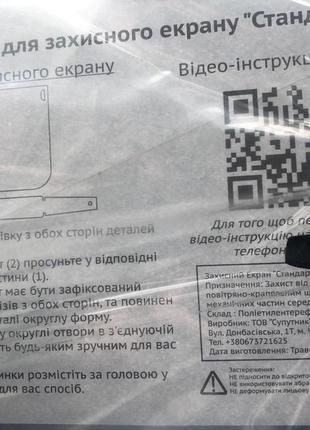 Защитный экран щиток на лицо изолирующая прозрачная маска для лица производитель украины4 фото