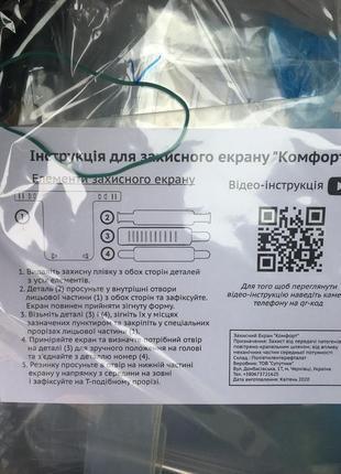 Защитный экран щиток на лицо изолирующая прозрачная маска для лица производитель украины3 фото