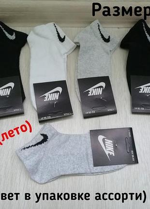 Набор спортивных носков