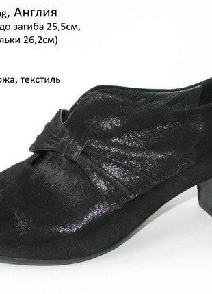 Фантастические нарядные кожаные туфли шиммер эффект hotter р.40 англия