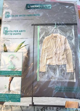 Вакуумний чохол для одягу