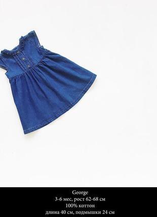 Качественное джинсовое котоновое платьице