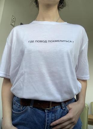 Новая оверсайз футболка с принтом/надписью
