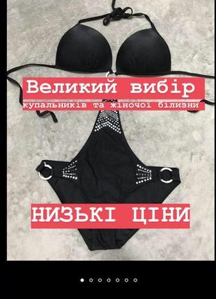 Купальник s-m 75-80в/с